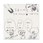 青葉市子と妖精たち / ラヂヲ