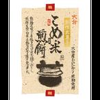 こめ米煎餅(16枚入り)
