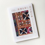 世界を歩く、手工芸の旅 (日本語) 単行本(ソフトカバー)《予約受付中》