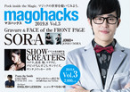 雑誌magohacks vol.3