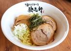【油そば 歌志軒】油そば(自家製麺)