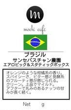 ブラジル サンセバスチャン農園 エアロビック&スタティックボックス 200g