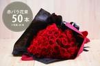 【プレゼントにぴったり】花束/50本のバラ