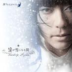 涙が雪になる間 -Teardrop Frozen-