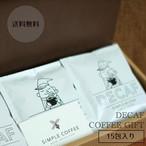 ドリップコーヒーバッグギフト【カフェインレスコーヒー】15包入り