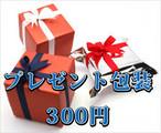 購入商品プレゼント用有料包装サービス