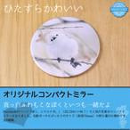 《癒やしの小鳥》シマエナガのオリジナルコンパクトミラー【2,000円以上のご注文で送料無料】