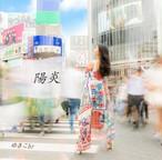 2nd single 『陽炎』