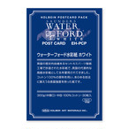 ウォーターフォード水彩紙 ホワイト ポストカード パック 300g 中目