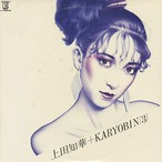 上田知華+Karyobin / 上田知華+Karyobin (3) (LP)