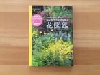 「はじめての小さな庭の花図鑑」