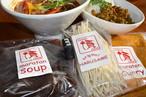 冷凍スープ&春雨&curry3点セット