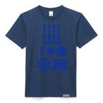 プリントTシャツ ハジチ_ネイビー