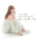 piano selection vol.1 『ローカダートゥ』ピアノアルバム