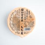 【ダイエット向き】寝かせ玄米ご飯パック もち麦ブレンド 180g