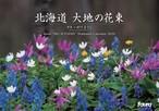 【2020年fauraカレンダー】北海道大地の花束 1部