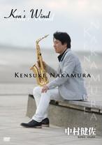 中村健佐DVD『Ken's Wind』