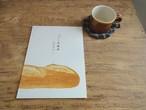 彦坂木版工房 作品集「パンと木版画」