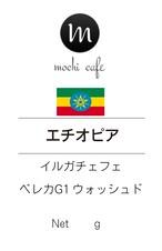エチオピア イルガチェフェ ベレカG1ウォッシュド 100g