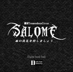 サウンドトラック『サロメ』