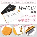 ウェイリー(WAYLLY)専用オプション商品 ミラー付き手帳型ケース ※iPhone主要全機種対応!iPhone5/5s/SE/6/6s/7/8/PLUS/X/ 対応!