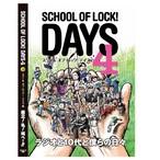 ラジオの中の学校、SCHOOL OF LOCK!の記憶本『DAYS4』 予約受付中!