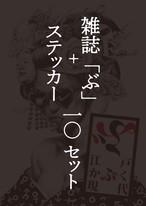 「ぶ ー江戸 かぶく 現代ー」 雑誌 + ステッカー 10セット