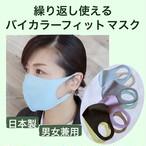 【接触冷感】洗えるマスク/クールマスク/日本産マスク  浜松雑貨屋 C0pernicus