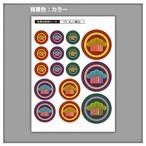 家紋ステッカー 丸に櫛松 | 5枚セット《送料無料》 子供 初節句 カラフル&かわいい 家紋ステッカー