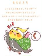 童話ポストカード*桃太郎その2