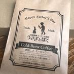 【父の日】水出しコーヒーバッグ 5個セット 【クリックポスト配送】