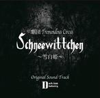 サウンドトラック『Schneewittchen-雪白姫-』