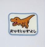 可愛い恐竜■ティラノサウルス■名入れ
