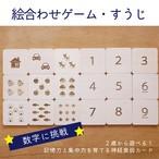 メモリーゲーム(すうじ)