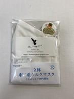 国産羽二重シルクマスク Lサイズ(横20×縦最大14)