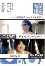 マチョ熱大陸DVD(Vol.1)