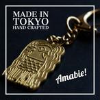 【日本製】アマビエ・キーホルダー(真鍮、生地)