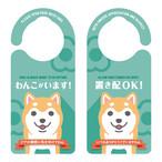 【新形状】わんこがいます(柴犬)&置き配OK[1103] 【全国送料無料】 ドアサイン ドアノブプレート