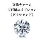 真鍮チャーム 《ダイヤモンド》石留めオプション
