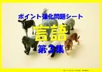 ポイント別強化問題シート「言語」第3集 CD付