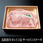 送料無料 鳥取和牛オレイン55 サーロインステーキ400g(200g×2枚)