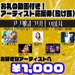 【アーティスト応援券】アノ娘まつり!!vol.4(1,000)