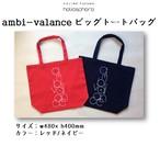 ambi-valance / ビッグトートバッグ