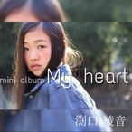CD minialbum 「My heart」 渕口綾音