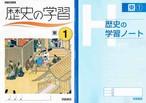 浜島書店 歴史の学習(1) 問題集本体と学習ノートつき 別冊解答なし 新品