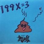 199x=3 (おならいちきゅうきゅうえっくす) - 怒鳴 (おなら)  CD
