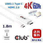 【CAC-1514】Club 3D USB 3.1 Type C to HDMI 2.0 4K60Hz UHD/ 4K ディスプレイ Adapter 変換アダプタ 1.8 M./5.9 Ft