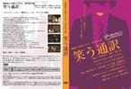 DVD 第19回公演『笑う通訳』