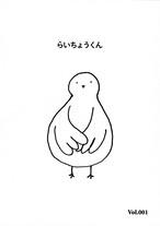 ミニ絵本冊子『らいちょうくん Vol.001』