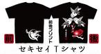 【在庫限り】三羽セキセイTシャツ